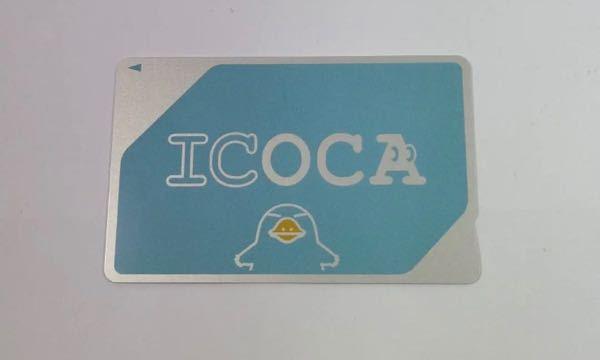 こういう普通のICOCAカードって使用によりポイントとか貯まりますか?あとICOCAってSuicaみたいな記名式のタイプはありますか?