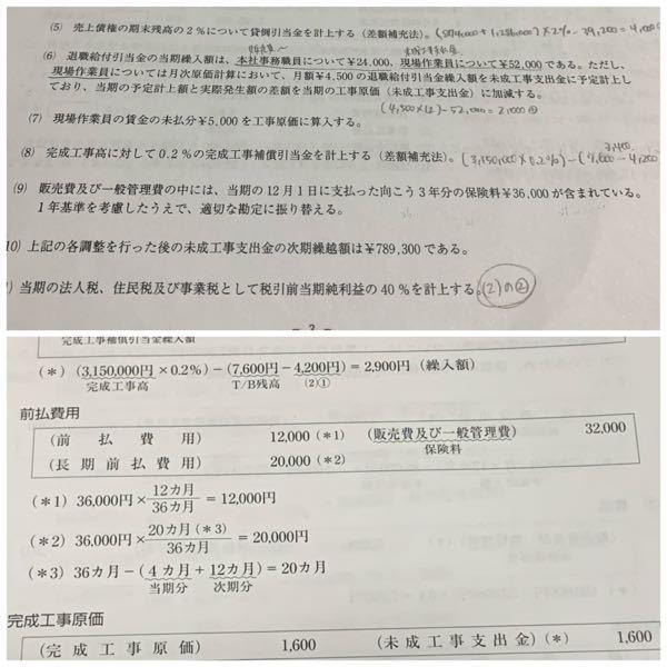 建設業経理士2級の問題について質問です。 (9)の仕訳と計算の解説をお願いします。 上が問題文...