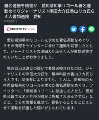 香山リカは、書類送検されて名前が出されても、本名で報道されないのですか。