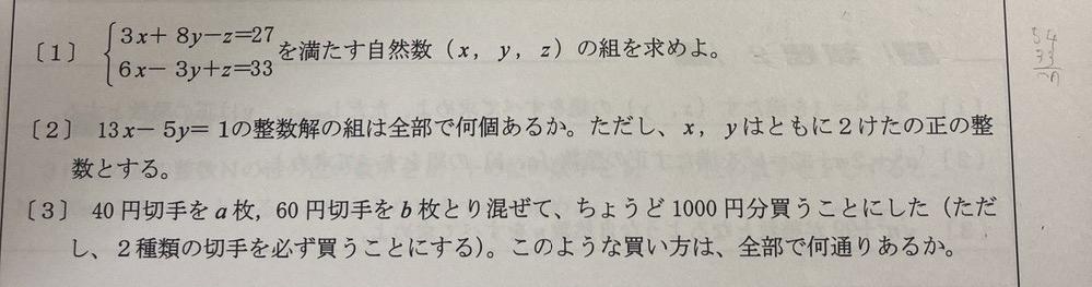 数学の問題です。 この問題がわかりません。 (3)まで教えていただきたいです。