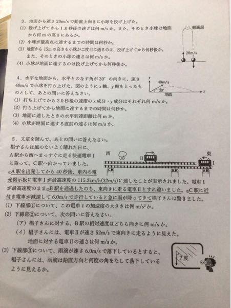物理 大問5の(1),(2),(3)の解説と答えをお願いします。