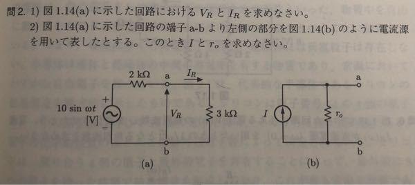 電子回路 2)がどう解けばいいのか分かりません