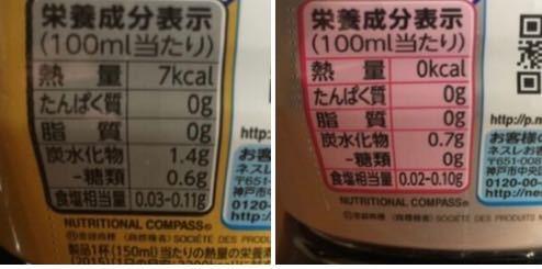 ネスカフェ エクセラ ボトルコーヒー 微糖が無くなったので無糖で代用しようと思っています この場合、無糖に何グラム砂糖を入れれば微糖と同じ甘さになりますか?