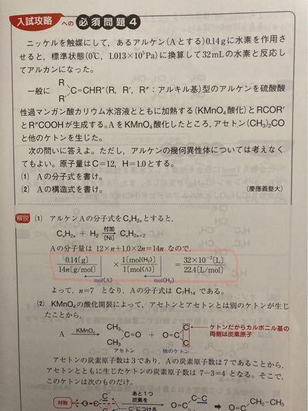 高校化学の問題です。 ここの式の解決お願いします!!