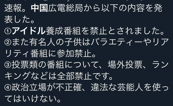 これは日本で活動している中国人の方もダメなんでしょうか? ラブライブなどで活動しているLiyuuさんなど心配です。