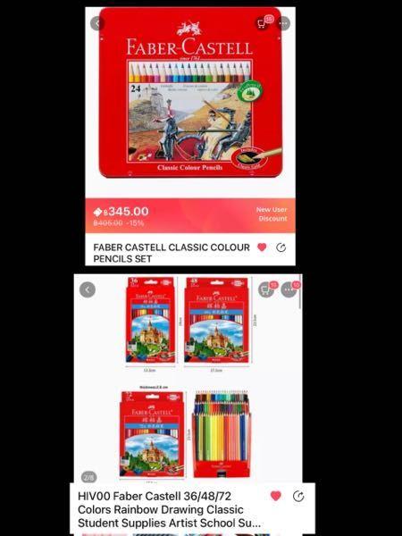 色鉛筆に詳しい方に質問です。私は色鉛筆に関して無知なため教えていただけると嬉しいです。 ファーバーカステルの色鉛筆を買おうと思っています。 海外住みなので通販で頼むのですが【赤缶の色鉛筆】と【中国語の書いてある紙箱の色鉛筆】があります。 1)どちらもそれほど値段は変わらないのですが同じ商品でしょうか? 2)ファーバーカステルの水彩色鉛筆は水彩にしなくても十分使えますか? 3)写真のものは油彩色鉛筆でしょうか?