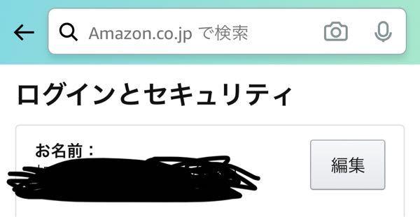 SNSでAmazonのほしい物リストを公開した時、写真のところにある名前って見られますか?