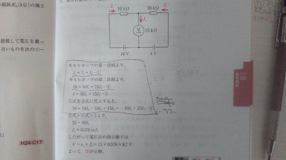 みんなが欲しかった!電験3種理論の問題集の421ページなのですけど、なぜ①式に②を代入すると、④になるのですか? 第一、②にあった10I₁は何処へ行ったのですか? わかる方教えてください。 お願いします。