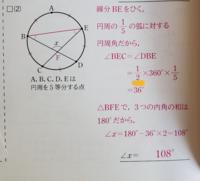 文中に 円周角だから 角BEC=角DBE  =1/2×360×1/5 とありますが、1/2はどこから出てきたのでしょうか。 教えてください。