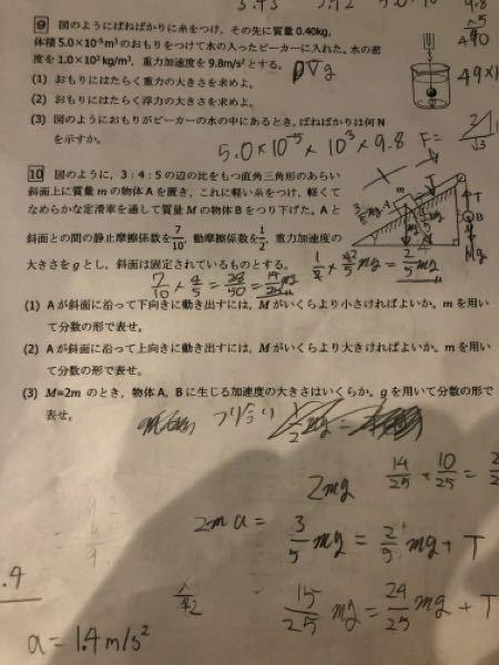 書き込んでいてすみません。この大問10の(1)と(2)の答えをmg/5にしたのですが、合ってますか?