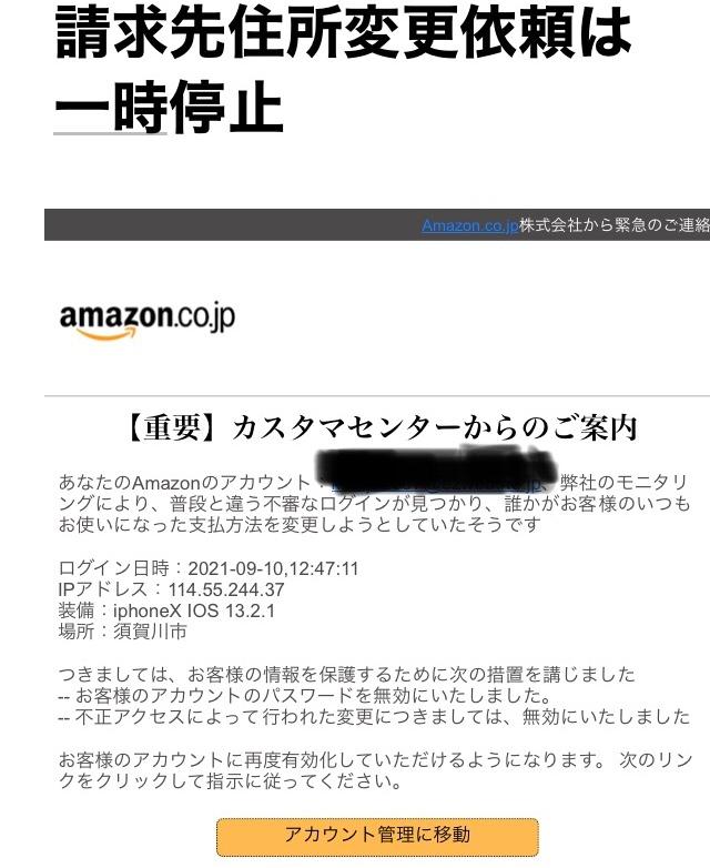 これは本物のAmazonからのメールですか? 違う端末から開く時は2段階認証にしてあるはずなのですが、SMSにその通知はありませんでした。 *黒く塗りつぶしている部分は、自分のアドレスが表示されています。