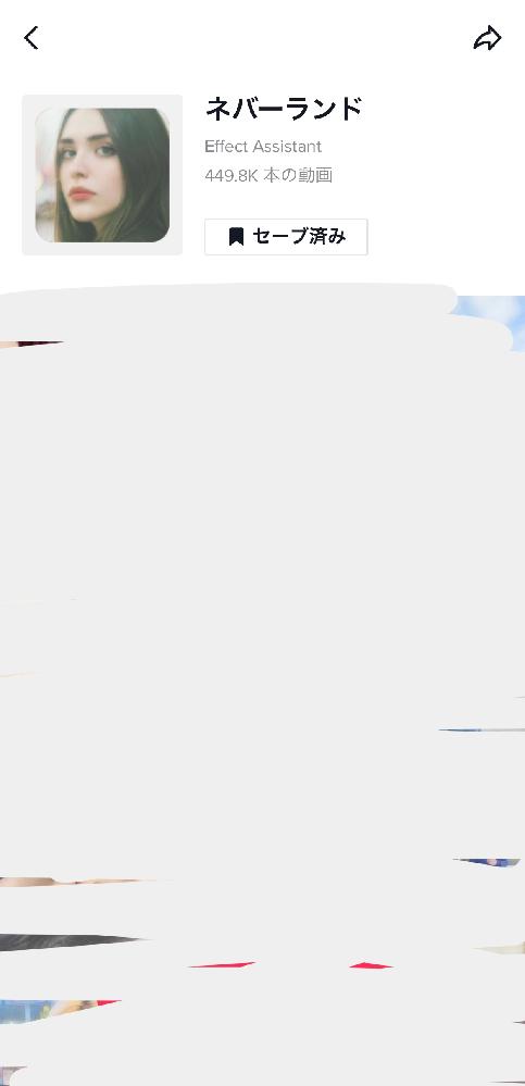 TikTokで他のアプリなどで編集した動画をアップロードするときに写真のようなエフェクトのリンクを追加することは出来ますか? 他の人の動画でキャップカットで編集したものをTikTokにアップロー...