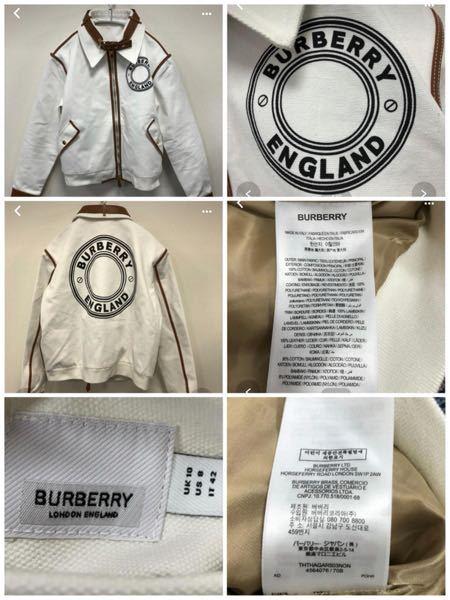 このBurberryのジャケット 偽物でしょうか?