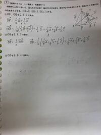 ⑶位置ベクトル 解き方と回答のしかたもわからないので、紙に書いて教えてほしいです、、!