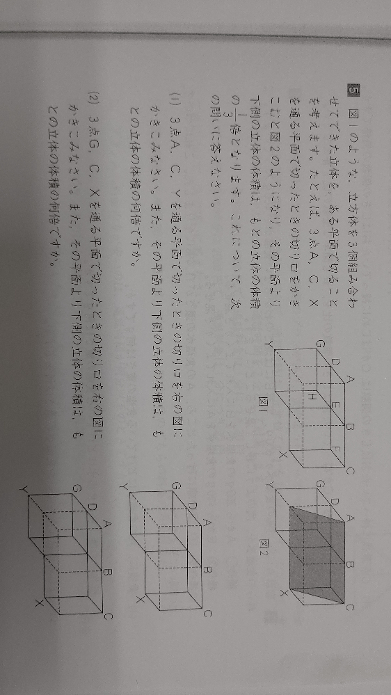 小学生に教えているのですが 下記の問題の説明のしかたに悩んでおります 添付写真の問題の解説お願い致します