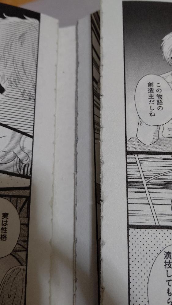 今日買った白泉社出版のとある漫画本についてです。 画像のように一部のページが背から完全に取れています。 最初はまあいっか程度に思っていたのですが、ページをめくる度にその部分だけ少しずれるので、持...