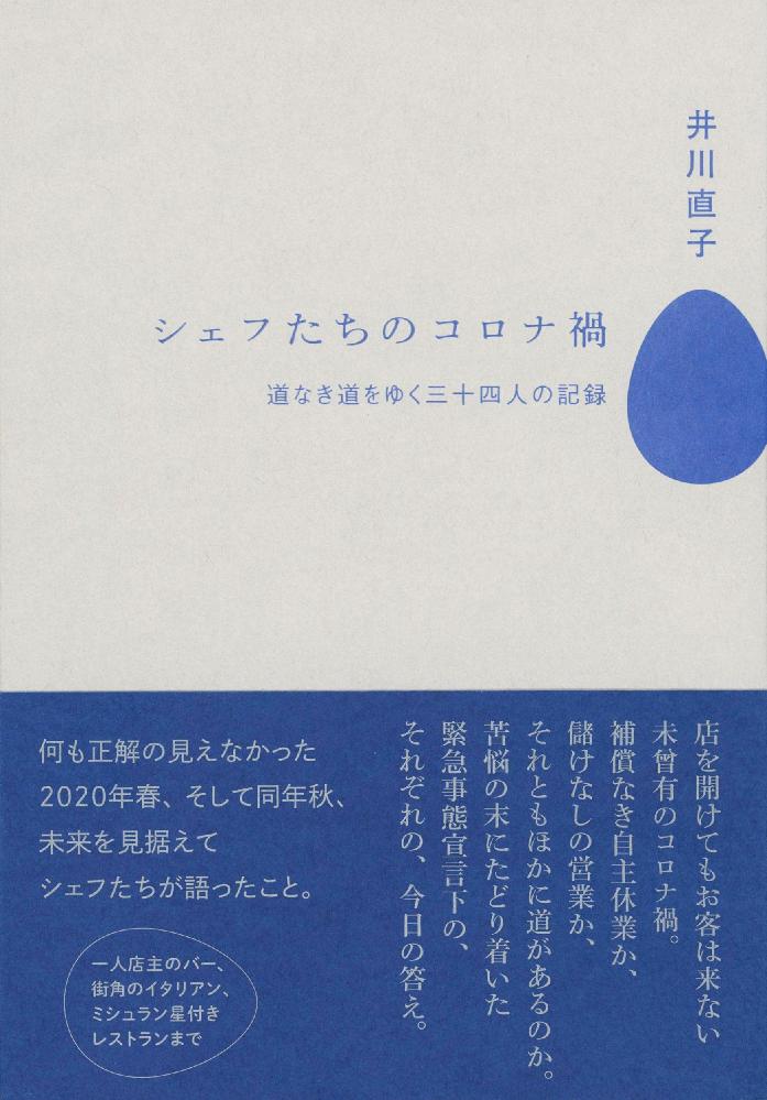シェフたちのコロナ禍 道なき道をゆく三十四人の記録 井川直子による書籍について感想・レビューをお願いします。