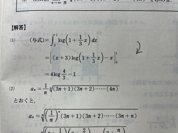x+3が部分積分に必要なのはわかるんですが、なぜそうなるかわかりません。 (x)'ではだめなのかと思ってしまいます。