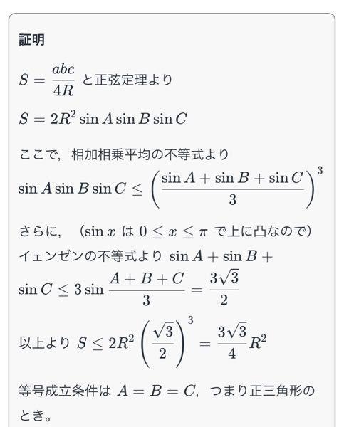 画像における、イェンゼンの不等式の使われ方が理解できません...。どなたか解説していただきたいです。