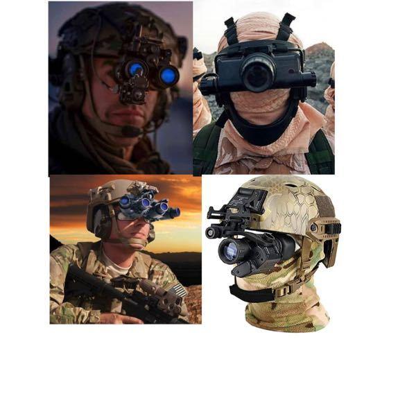 ナイトビジョンについてです。 この写真の4種ありますがどのように使い分けているのですか? またどれが一番良いですか?