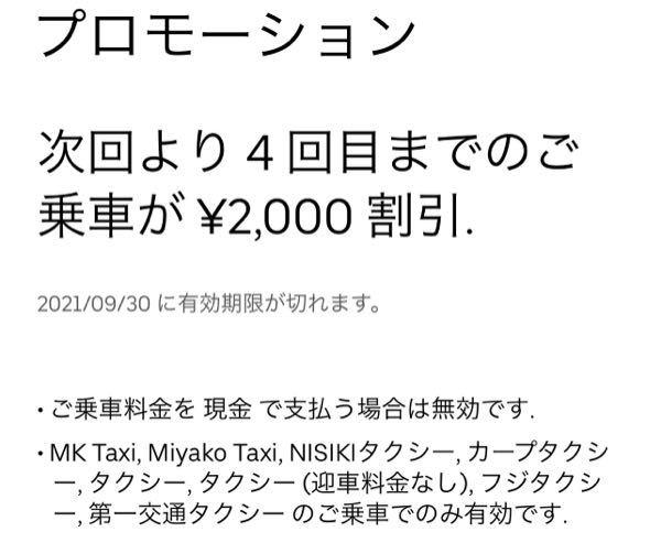 このUberのプロモーションは自衛隊東京大規模接種センターに行く時も使えますか?