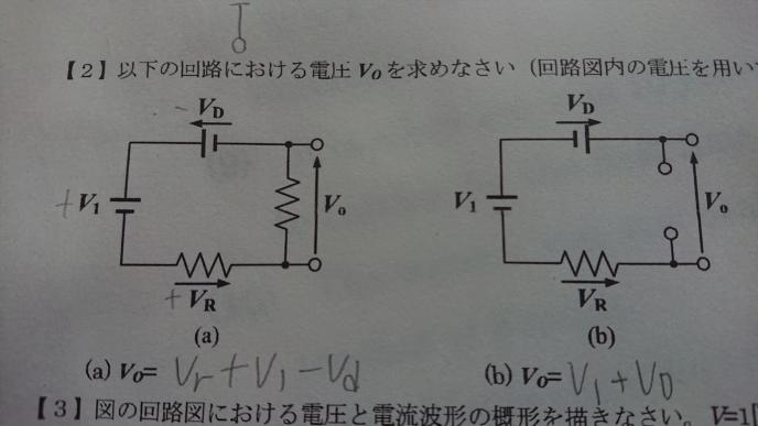 なぜa. V0=Vr+V1+Vd,b. V0=V1+V0になるのですか?