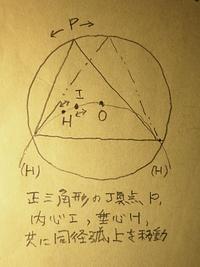 正三角形の頂点が外接円上を対辺の両端間で移動するとき、同両端点と外心を通る円弧上を内心と垂心も移動し、垂心はその円弧の延長上にも至る。なお円弧の半径は外接円半径と同じになる。証明をお願いします。