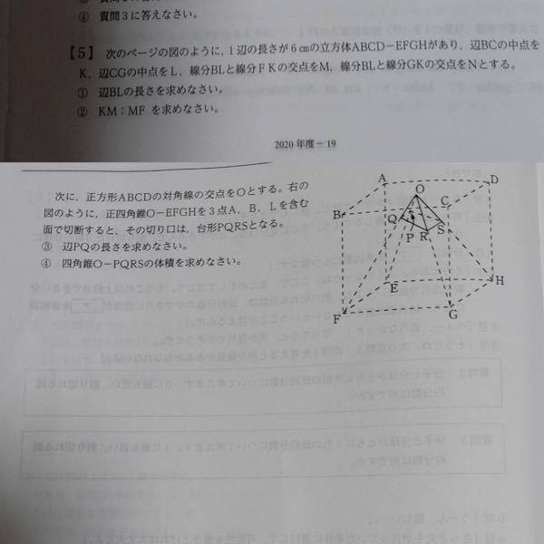 中学三年生の図形問題です。 ③ ④ おしえてください…!