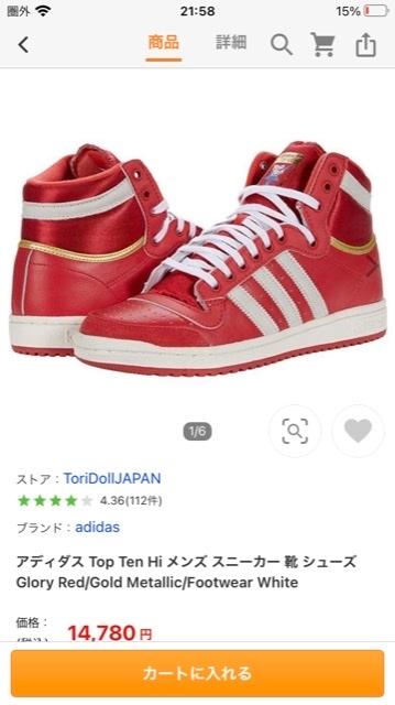 adidas top ten を購入予定してます。 ちなみになんですけど、このハイカットは本物ですか?偽物ですか?分かる方いましたら教えてください。