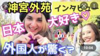 外国人って何で日本語をあんなに早く習得できるのでしょうか? よくアニメファンやコスプレ好きの外国人の映像がテレビやネットで出て来ますが、日本語が十分に通じるレベルどころかペラペラに近いレベルで話していたりします。  その人たちに聞くと、独学でアニメで覚えたという人が多く、「NARUTO」や「ONE PIECE」と答える外国人も多いです。  アニメだけでそこまで日本語をペラペラと話せるようにな...