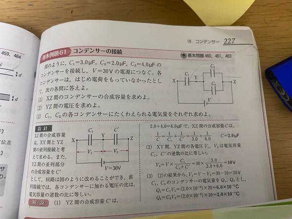 写真の(2)なんですがなぜyz間なのにc1の電気容量も使ってるんですか?