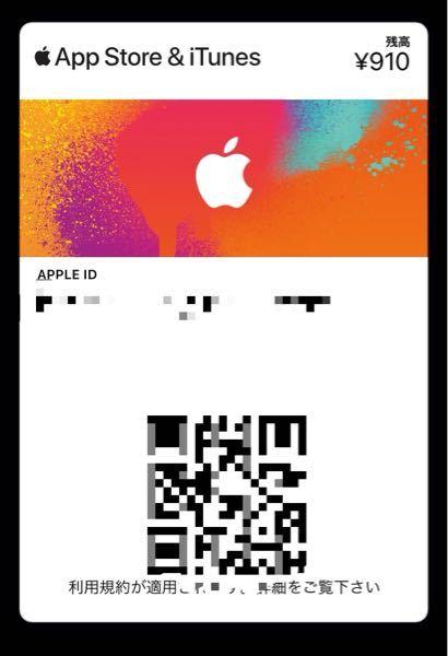 iPhoneのWalletからこの表示が消えないのですがどうしたら消せますか?
