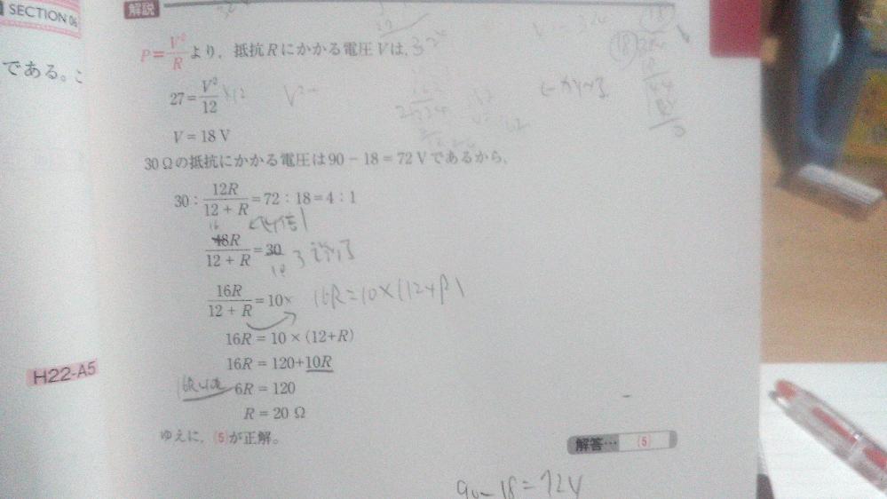 みんなが欲しかった!理論の問題集の61ページなのですけど、なぜ 30:12R/12+R=72:18=4:1 のあと、突然 48R/12+R=30 と、なるのでしょうか? 4:1で4倍になるのなら、分母の部分も4倍になるのではないのでしょうか? あと、これ以外にも、答えの求め方はあるのでしょうか? わかる方教えてください。