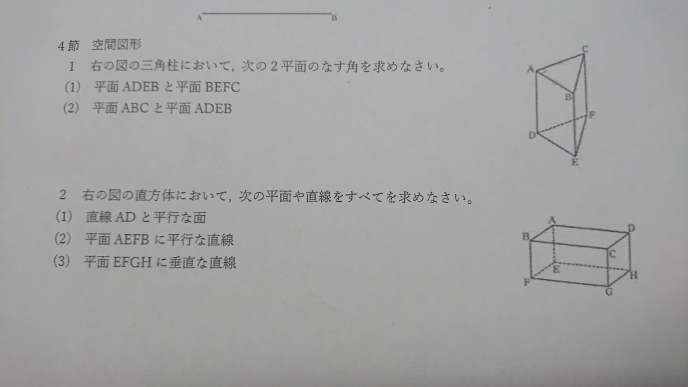 数学Aの空間図形の答え教えてください お願いします 宿題に出されたんですが分かりません