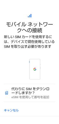 楽天モバイルで購入したAQUOS sense 4 lite端末でMNPした別会社のSIMでインターネット利用できない (wifiをoffにして作業しています)長文で失礼致します。 スマホ初心者です。 この度初めてSIMのMNPを致しましたがインターネット接続できず困っています。 (現在、別番号でOCNの音声SIM契約をして別スマホも持っています)  ①機種は楽天モバイルで購入して利用していた...