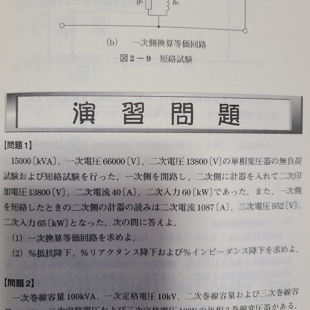 電験2種の変圧器の問題です。 (2)の%抵抗降下、リアクタンス降下、インピーダンス降下を一次定格電流を用いて解いていただきたいです。 よろしくお願いいたします。