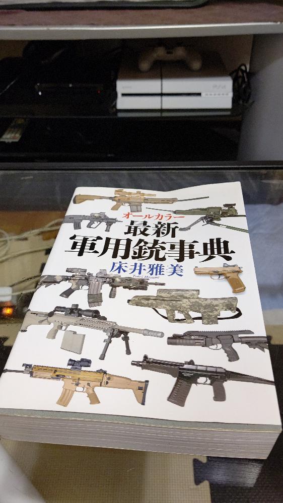 オールカラー最新軍用銃時点という本の重量を知りたいんですけど所持している人で分かる方いらっしゃいますでしょうか?