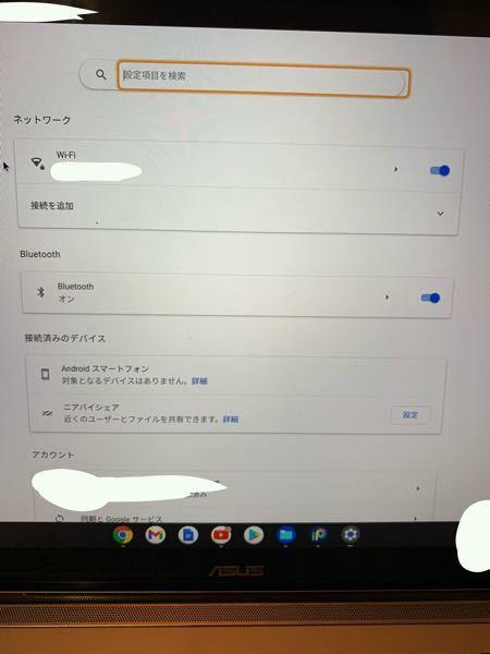 急募です。Chrome Bookが急にオレンジ色の枠?みたいなのが出てきてものすごく使いづらいです。 直し方教えてください!!!!