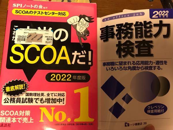東京都の市役所の一次試験を受けるのですが、テストセンターでの実施で、配当時間が120分。 内容が 一般事務・一般技術:事務能力試験、基礎能力試験 となっているのですがこの写真の教材で充分ですか? 残りの日数も少ないのでSCOAの教材を重視にやった方がいいですか?