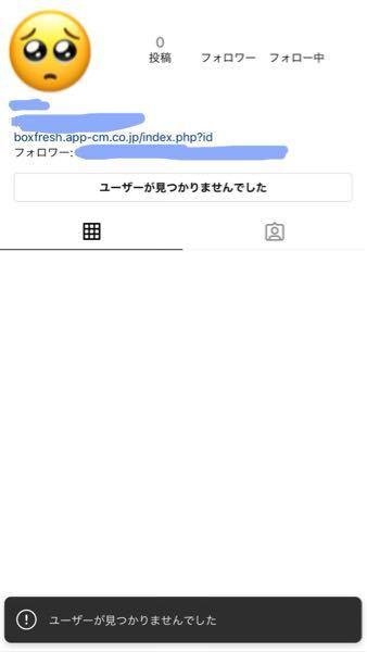 大至急!!!これってブロックされてますか?? 検索したらこう出てきて、他のアカウントで検索したら出てこなかったです。
