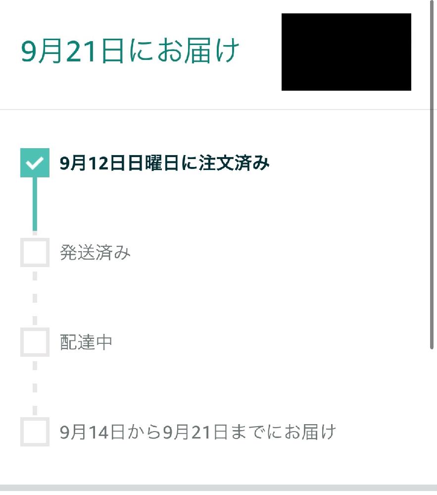 コンビニ受け取りで13日にコンビニで支払い済です。17日までには届いてほしいのですが、これでは21に届いてしまいますか? 届く予定日はわかりませんよね、