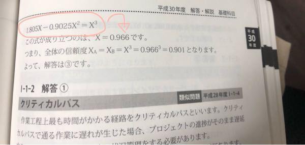 質問です! xが二乗、三乗ある問題の展開の仕方がわからないです。どうしてx=0.966になるのでしょうか? 一応、解答欄に0.966があるので代入すれば求まるんですが、最終的な答えは0.901であるため代入のしようがなかったです!