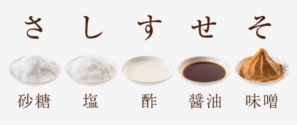 さしすせその調味料で、なぜ 「せ」 が醤油で、「そ」が味噌なんですか?