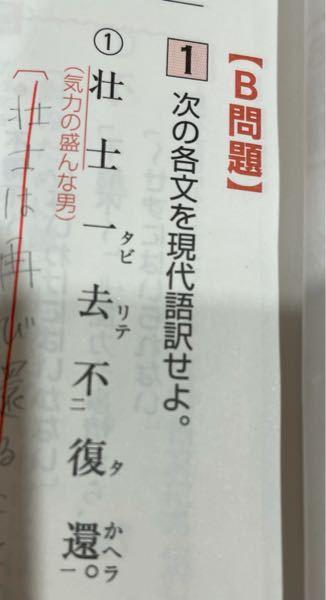 漢文です。 答えは、気力の盛んな男は1度去って二度とはかえってこなかった、なんですが、 どこから過去形だってわかるんですか?
