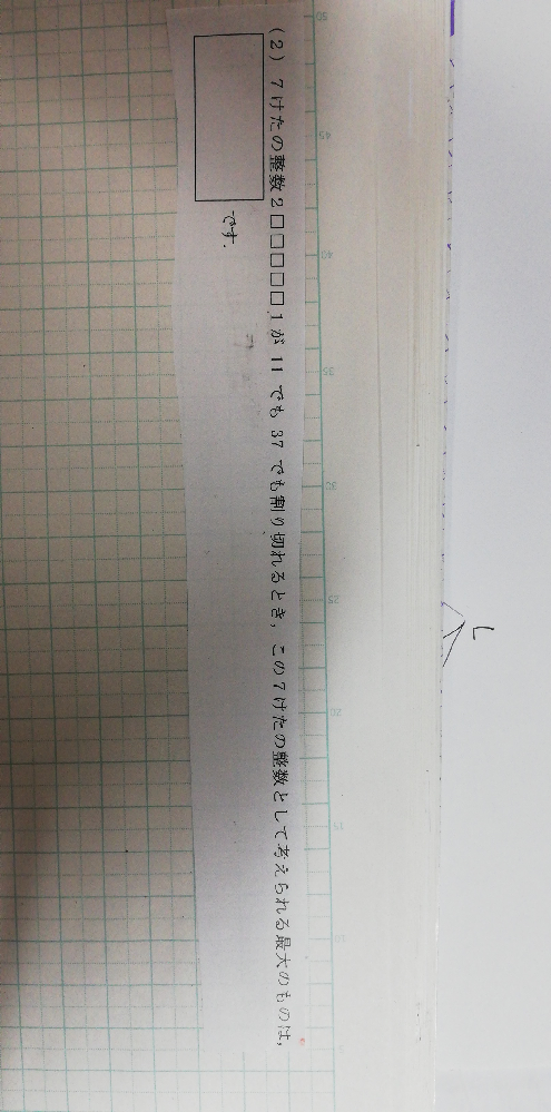 中学受験 算数です。難しいです。助けてください!