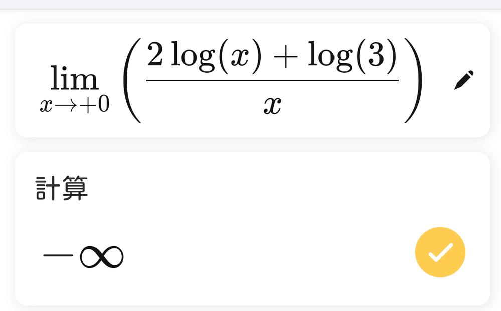 なぜこうなるのでしょうか?? 計算過程を教えてください!