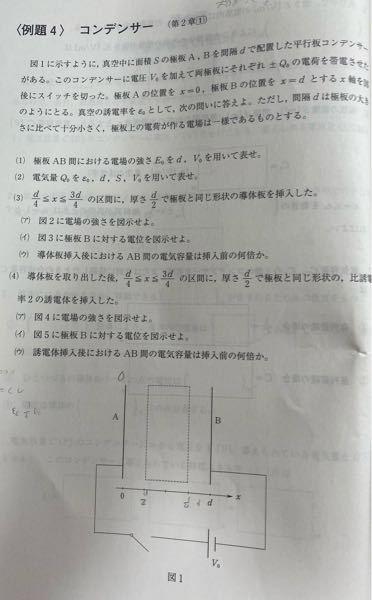 物理についてです。 電位の基準はBにとるらしいのですが、どのように判断すれば良いのでしょうか?