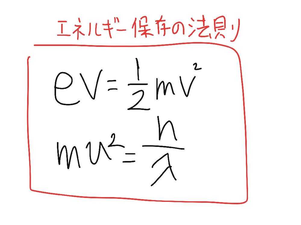 高校物理、電子波の質問です。 電子波で良く使うこの2つの式があるのですがこれはエネルギー保存の法則だそうです。この2つの式についてエネルギー保存の法則がどこで扱われているのかを詳しく教えてください。よろしくお願いします。
