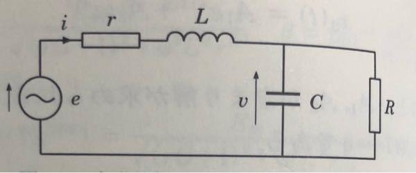 図の電気回路の微分方程式が LCd^2v/dt^2+(L/R+rC)dv/dt+(1+r/R)v=e(t) になる理由を教えてください。
