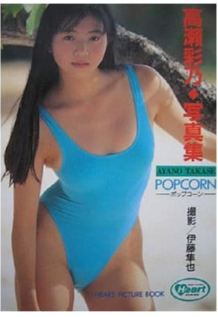 女優で歌手の高瀬綾乃(ひふみかおり)さんが2016年に43歳でお亡くなりに なられている様ですが、なぜお亡くなりになられたのでしょうか? 写真集を調べていて気付きびっくりしました。